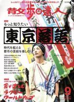 散歩の達人(月刊誌)(No.282 2019年9月号)(雑誌)