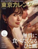 東京カレンダー(月刊誌)(no.219 2019年10月号)(雑誌)