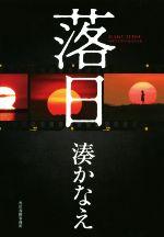 落日(単行本)