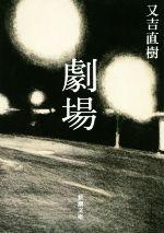 劇場(新潮文庫)(文庫)
