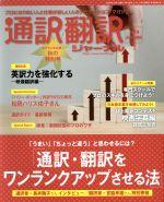 通訳翻訳ジャーナル(季刊誌)(2019 AUTUMN)(雑誌)