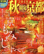 秋限定の京都(JTBのMOOK)(2019)(単行本)