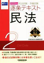司法試験・予備試験逐条テキスト 2020年版 民法(2)(単行本)