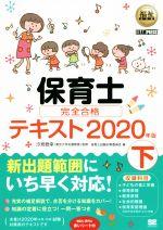 保育士完全合格テキスト 2020年版(EXAMPRESS 福祉教科書)(下)(単行本)