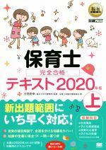保育士完全合格テキスト 2020年版(EXAMPRESS 福祉教科書)(上)(単行本)