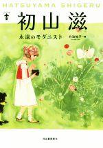 初山滋 新装版 永遠のモダニスト(らんぷの本)(単行本)