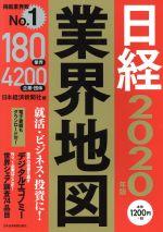 日経業界地図(2020年版)(単行本)