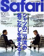 Safari(月刊誌)(2019年10月号)(雑誌)