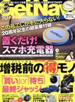 GET Navi(月刊誌)(10 October 2019)(雑誌)