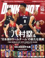 DUNK SHOOT(月刊誌)(No.321 2019年10月号)(雑誌)