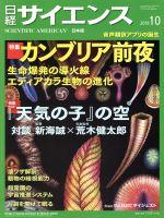 日経サイエンス(月刊誌)(2019年10月号)(雑誌)