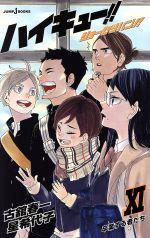 【小説】ハイキュー!!ショーセツバン!! 卒業する者たち(11)(JUMP j BOOKS)(少年コミック)