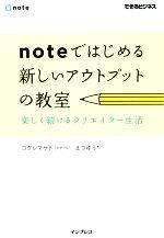 noteではじめる新しいアウトプットの教室 楽しく続けるクリエイター生活(できるビジネス)(単行本)