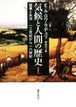 気候と人間の歴史 猛暑と氷河13世紀から18世紀(Ⅰ)(単行本)