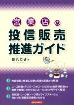 営業店の投信販売推進ガイド(単行本)