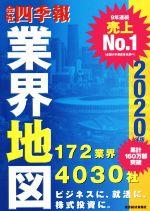 会社四季報 業界地図(2020年版)(単行本)
