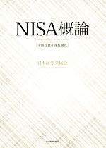 NISA概論 少額投資非課税制度(単行本)