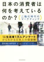 日本の消費者は何を考えているのか? 二極化時代のマーケティング 3年に一度の生活者1万人アンケートからわかる日本人の価値観(単行本)