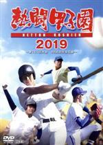 熱闘甲子園 2019 第101回大会 48試合完全収録~(通常)(DVD)