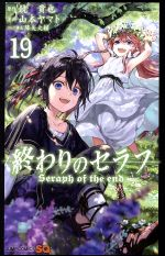 終わりのセラフ(19)(ジャンプC)(少年コミック)