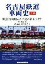 名古屋鉄道車両史 戦後復興期から平成の終わりまで(下巻)(単行本)