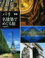 図説 パリ 名建築でめぐる旅 増補新装版(ふくろうの本)(単行本)