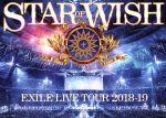 "EXILE LIVE TOUR 2018-2019 ""STAR OF WISH""(FC会員限定版)(Blu-ray Disc)(特典ディスク2枚付)(BLU-RAY DISC)(DVD)"