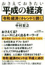 おさえておきたい「平成の経済」 「令和」経済のトレンドを読む(単行本)