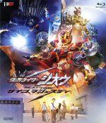 仮面ライダージオウ NEXT TIME ゲイツ、マジェスティ(Blu-ray Disc)(BLU-RAY DISC)(DVD)