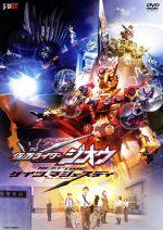 仮面ライダージオウ NEXT TIME ゲイツ、マジェスティ(通常)(DVD)