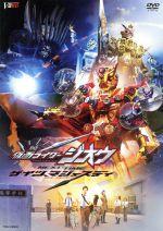 仮面ライダージオウ NEXT TIME ゲイツ、マジェスティ ゲイツマジェスティライドウォッチ版(通常)(DVD)