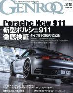 GENROQ(月刊誌)(No.404 2019年10月号)(雑誌)