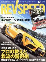REV SPEED(月刊誌)(346 2019年10月号)(DVD付)(雑誌)