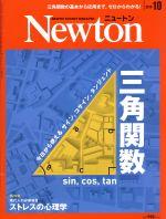 Newton(月刊誌)(2019年10月号)(雑誌)