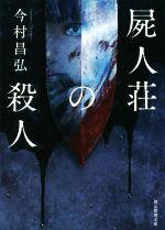 屍人荘の殺人(創元推理文庫)(文庫)