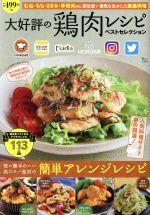 大好評の鶏肉レシピ ベストセレクション(TJ MOOK)(単行本)