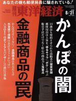 週刊 東洋経済(週刊誌)(2019 8/31)(雑誌)