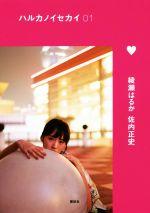 ハルカノイセカイ 台湾(01)(単行本)