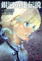 銀河英雄伝説(15)(ヤングジャンプC)(大人コミック)