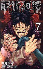 呪術廻戦(7)ジャンプC