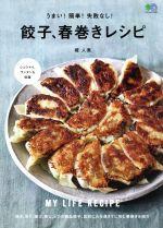 うまい!簡単!失敗なし!餃子、春巻きレシピ(エイムック)(単行本)