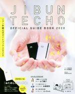 ジブン手帳公式ガイドブック(2020)(単行本)