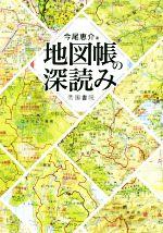 地図帳の深読み(単行本)