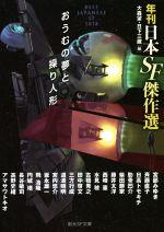 おうむの夢と操り人形 年刊日本SF傑作選(創元SF文庫)(文庫)