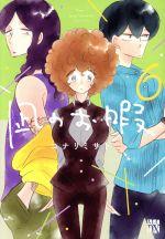 凪のお暇(6)(秋田レディースCDX)(大人コミック)