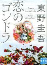 恋のゴンドラ(実業之日本社文庫)(文庫)