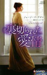 裏切られた愛情(ハーレクイン・ヒストリカル・スペシャル)(新書)
