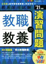教職教養の演習問題(教員採用試験Twin Books完成シリーズ)('21年度)(単行本)