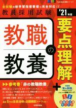 教職教養の要点理解(教員採用試験Twin Books完成シリーズ)('21年度)(単行本)