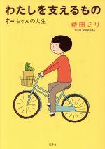 わたしを支えるもの コミックエッセイ すーちゃんの人生(単行本)